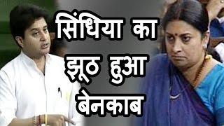 Parliament में Jyotiraditya Scindia  के झूठ से Smriti का हल्लाबोल !