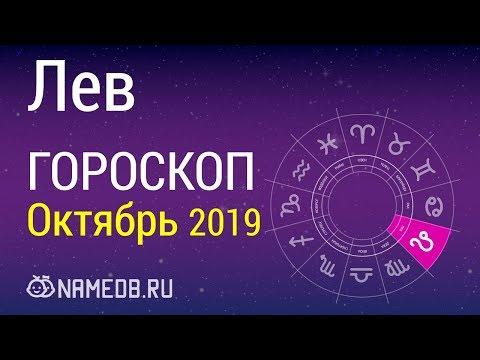 Знак Зодиака Лев - Гороскоп на Октябрь 2019