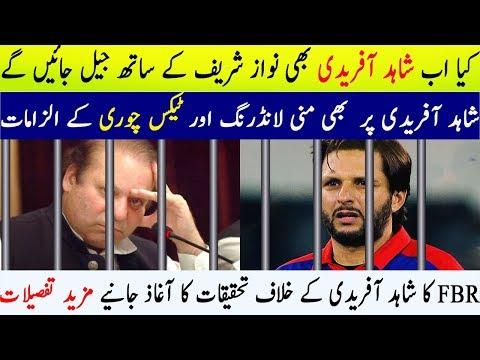 Shahid Afridi & Nawaz Sharif - FBR Money Laundering Enquiry Against Shahid Afridi