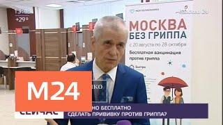 В Москве проходит кампания по вакцинации от гриппа - Москва 24