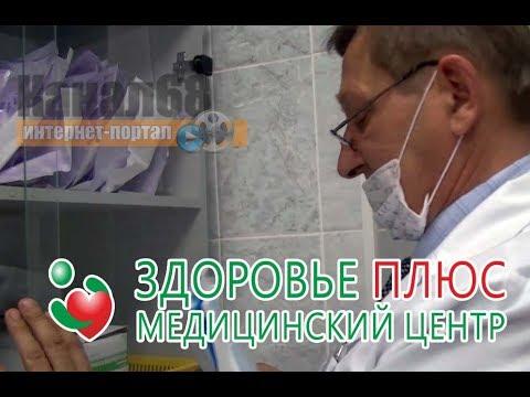 "Хирургия - Центр ""Здоровье Плюс"""
