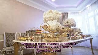 Армянский фуршет дома у невесты, жениха и в ресторане от @ARMINE_EVENT +79773018815