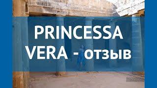 PRINCESSA VERA 3* Кипр Пафос отзывы – отель ПРИНКЕССА ВЕРА 3* Пафос отзывы видео