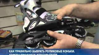Как правильно выбрать роликовые коньки(, 2011-06-18T05:31:06.000Z)