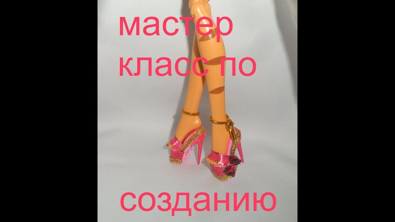 Обувь для кукол монстер хай своими руками