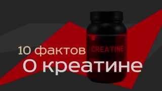 Креатин (Метил-гуанидо-уксусная кислота). 10 фактов(, 2014-07-07T07:30:39.000Z)