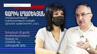Երևանյան մի քանի դիահերձարններում հերձվել են COVID19 –ով մահացածի դիեր. Գարիկ Աղաբեկյան