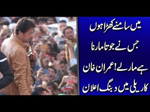 Pind Dadan Khan: Chairman PTI Imran Khan Speech (14 March 2018) | Neo News