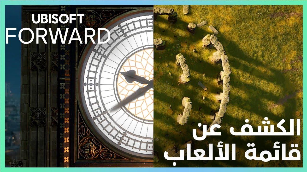 Ubisoft Forward - قائمة الكشف
