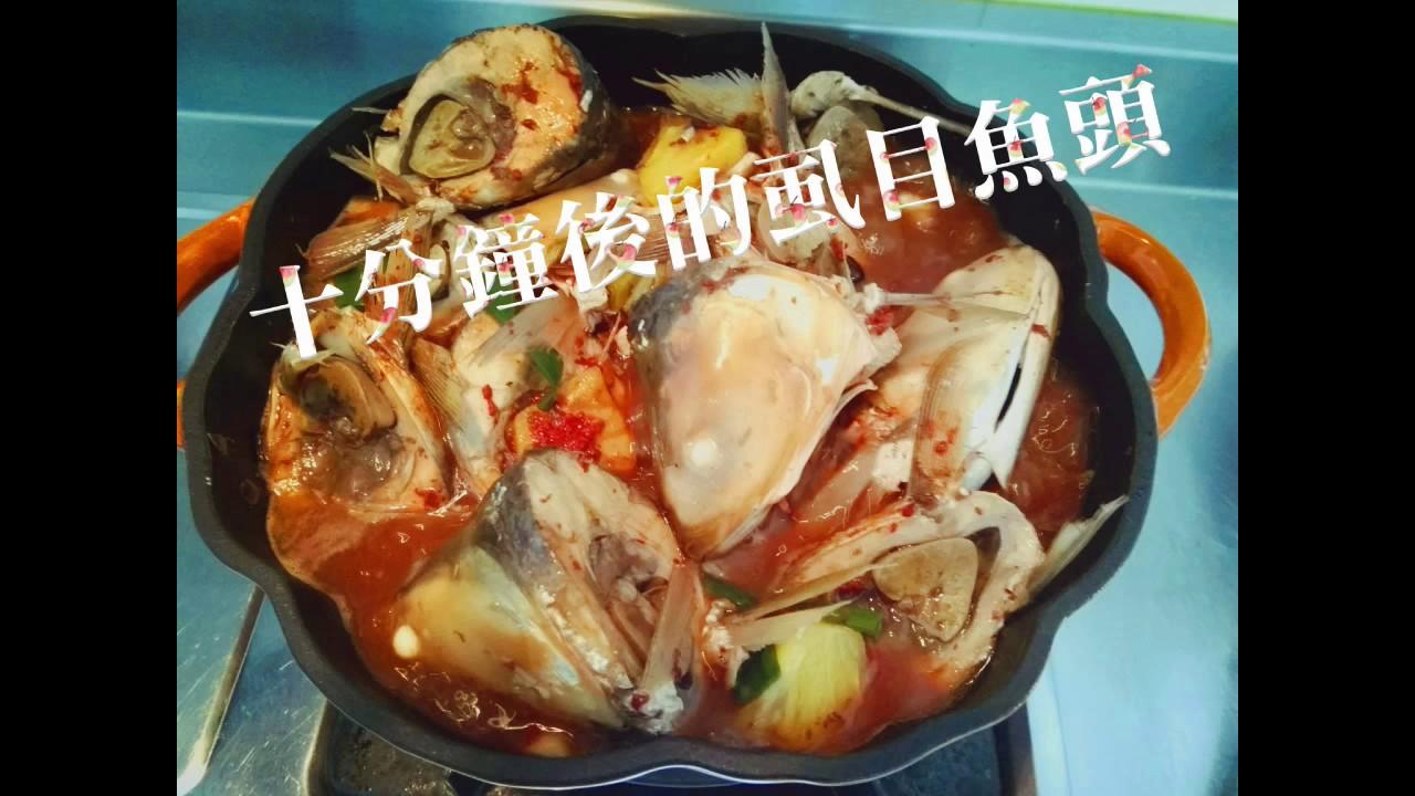 鑄鐵鍋料理-紅麴醬滷虱目魚頭 - YouTube