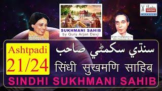 Sukhmani Sahib-Sindhi Lyrics | Ashtpadi-21/24 | Bhagwanti Navani | Parsram Zia
