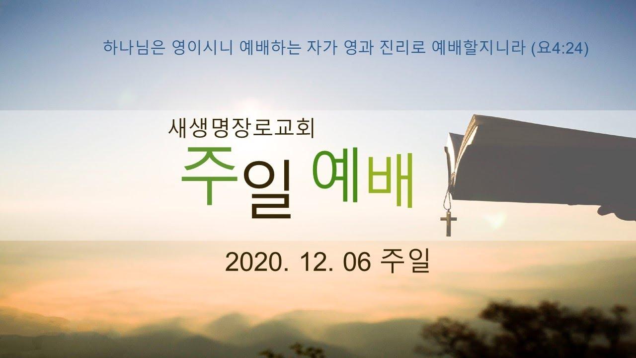 (20201206) 하나님께 은혜입은 사람