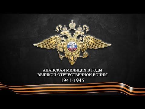 Анапская милиция в годы Великой Отечественной войны 1941-1945
