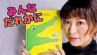 Learn Japanese with Children's Books - Isn't it Wonderful? | ね っ  すてきでしょ thumbnail