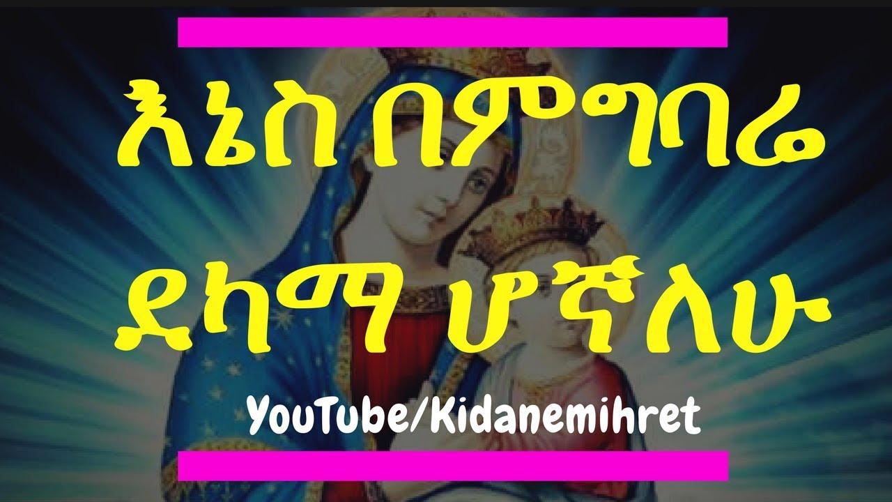 ሊቀ መዘምራን ኪነጥበብ ወ/ቂርቆስ_እኔስ በምግባሬ ደካማ ሆኛለሁ Orthodox Mezmur by Liqe Mezemiran Kinetibeb W/Kirkos