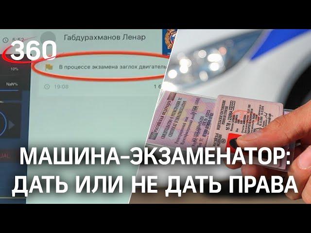 Машина-экзаменатор решит, дать ли права автолюбителю. Разработка из Татарстана