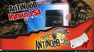 AnTiNooB купил PlayStation 4 (PS4)(Подписывайся: http://goo.gl/m1hIQT Итак, пришло врея поделиться мнение о приставочке PS4. Не забывайте ставить лайки..., 2014-10-05T15:22:09.000Z)