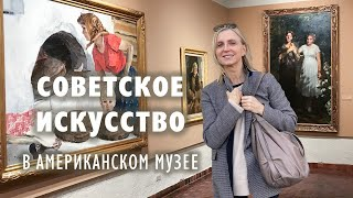 Advanced Russian: Soviet Art in an American Museum | Советское искусство в американском музее