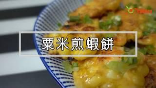 myCOOKey自煮推介:香煎粟米蝦餅 快靚正!Sweetcorn Cake DIY