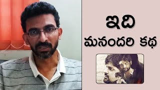 Sekhar Kammula Byte About Needi Naadi Oke Katha Movie | TFPC