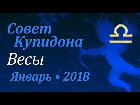 Весы, совет Купидона на январь 2018. Любовный гороскоп.
