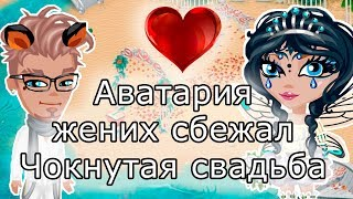 Чокнутая свадьба в Аватарии / муж сбежал Аватария