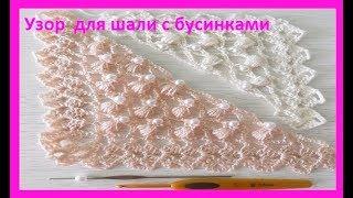 Узор для шали с бусинками для начинающих,вязание крючком(шаль №99)