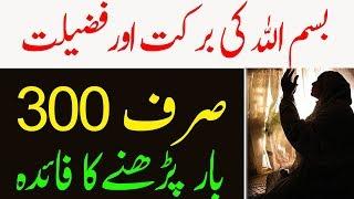 Bismillah Ki Barkat Or Fazilat - Sirf 300 Bar Wazifa Parhne Ka Kya Faida Hoga - Khas Amal