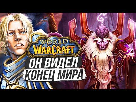 ТЕПЕРЬ МЫ ЗНАЕМ ЧЕМ ЗАКОНЧИТСЯ World Of Warcraft