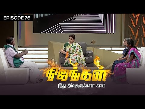 Nijangal with kushboo is a reality show to sort out untold issues. Here is the episode 76 of #Nijangal telecasted in Sun TV on 23/01/2017. Truth Unveils to Kushboo - Nijangal Highlights ... To know what happened watch the full Video at https://goo.gl/FVtrUr  For more updates,  Subscribe us on:  https://www.youtube.com/user/VisionTimeThamizh  Like Us on:  https://www.facebook.com/visiontimeindia