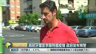 [中国财经报道]西班牙爆发李斯特菌疫情 政府发布预警| CCTV财经