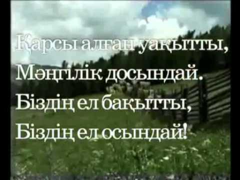 National anthem of Kazakhstan (Real)