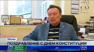 А. Требков: Конституція Казахстану – зразок для багатьох країн