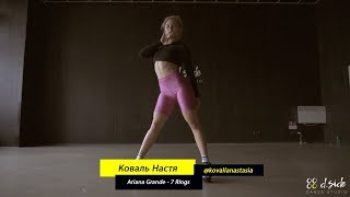 Ariana Grande - 7 Rings | Choreography by Nastya Koval | D.Side Dance Studio