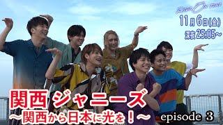 ジャニーズWEST 「RIDE ON TIME」episode3 一歩でも、その先へ 11月6日(金)25:05~!