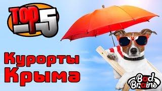 видео Где отдохнуть в Крыму