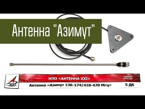 Азимут - автомобильная двухдиапазонная УКВ антенна. Обзор. Радиосвязь на УКВ.