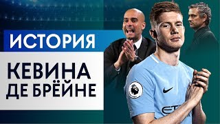 Video Первый после Месси. История Кевина Де Брёйне - GOAL24 download MP3, 3GP, MP4, WEBM, AVI, FLV Januari 2018