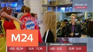 Смотреть видео В Москве встретили прилетевшую к ЧМ-2018 сборную Германии - Москва 24 онлайн