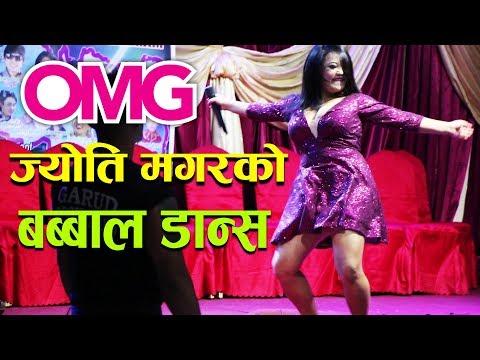 ज्योति मगर देखाईन आफ्नो डान्सको जलवा,हेर्नुस यस्तो बब्बाल भो    Jyoti Magar   Wow Nepal