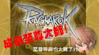 【RO2升級之路】成為至尊大師! (上)