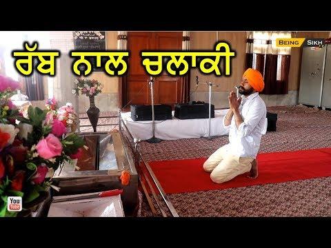 Cheating with Waheguru II Believe in Waheguru II Heart touching message II Punjabi II Being Sikh