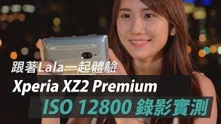 Xperia XZ2 Premium ISO12800超高感光錄影實測
