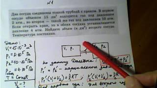 смесь газов Закон Дальтона задача 1