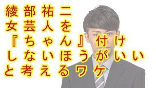 関連動画 【すべらない話】 ピース綾部 「高校の文化祭にて」 https://w...