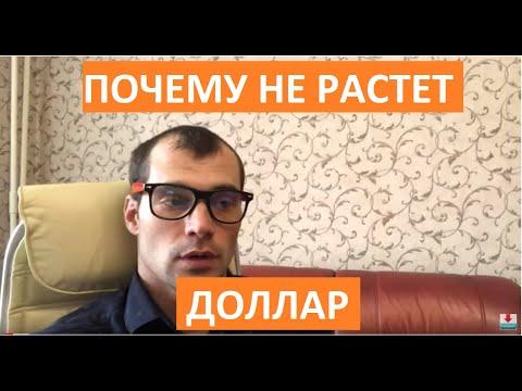 Почему курс доллара не растёт на рухнувшей нефти? Потому что растёт Газпром на бирже. Курс рубля