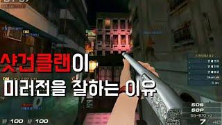 [서든어택] ※미러전×10※ 샷건장인들의 미러전 대격돌! 샷건클랜 윈체스터 샷건내전(재업로드) [영원][Su…