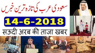 (14-6-2018) Saudi Arabia Latest News Updates in Urdu Hindi | Saudi Ki Khabren | Jumbo TV