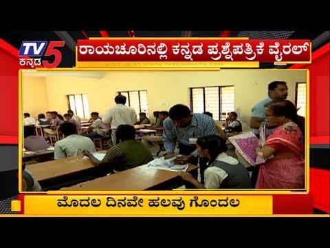 ಮೊದಲ ದಿನವೇ ಹಲವು ಗೊಂದಲ | SSLC Board Exam 2019 | Karnataka | TV5 Kannada