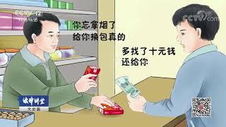 《法律讲堂(文史版)》 20191007 礼法中国(二)德法合治  CCTV社会与法